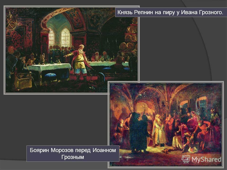 Князь Репнин на пиру у Ивана Грозного. Боярин Морозов перед Иоанном Грозным