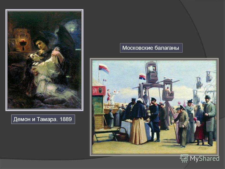 Демон и Тамара. 1889 Московские балаганы