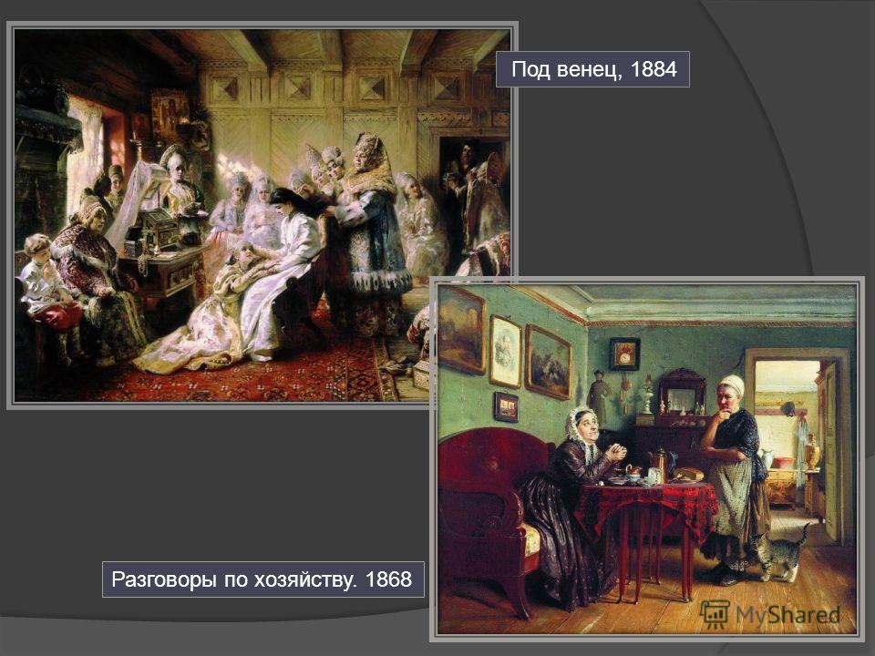 Разговоры по хозяйству. 1868 Под венец, 1884