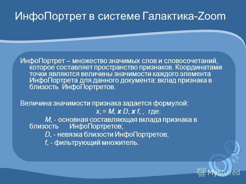 ИнфоПортрет в системе Галактика-Zoom ИнфоПортрет – множество значимых слов и словосочетаний, которое составляет пространство признаков. Координатами точки являются величины значимости каждого элемента ИнфоПортрета для данного документа: вклад признак