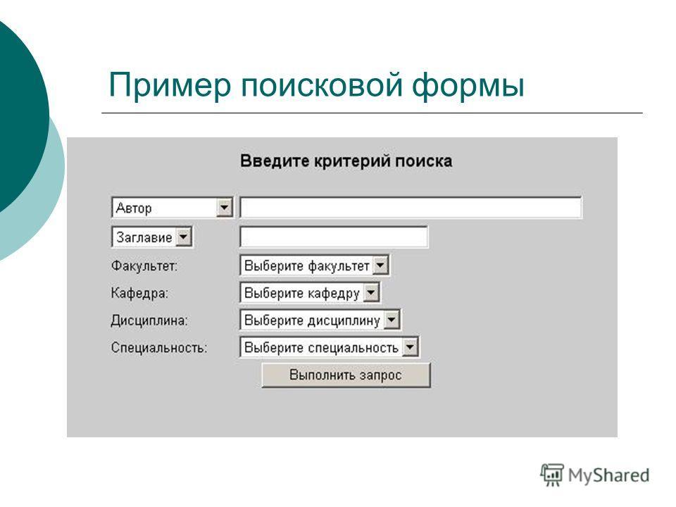 Пример поисковой формы