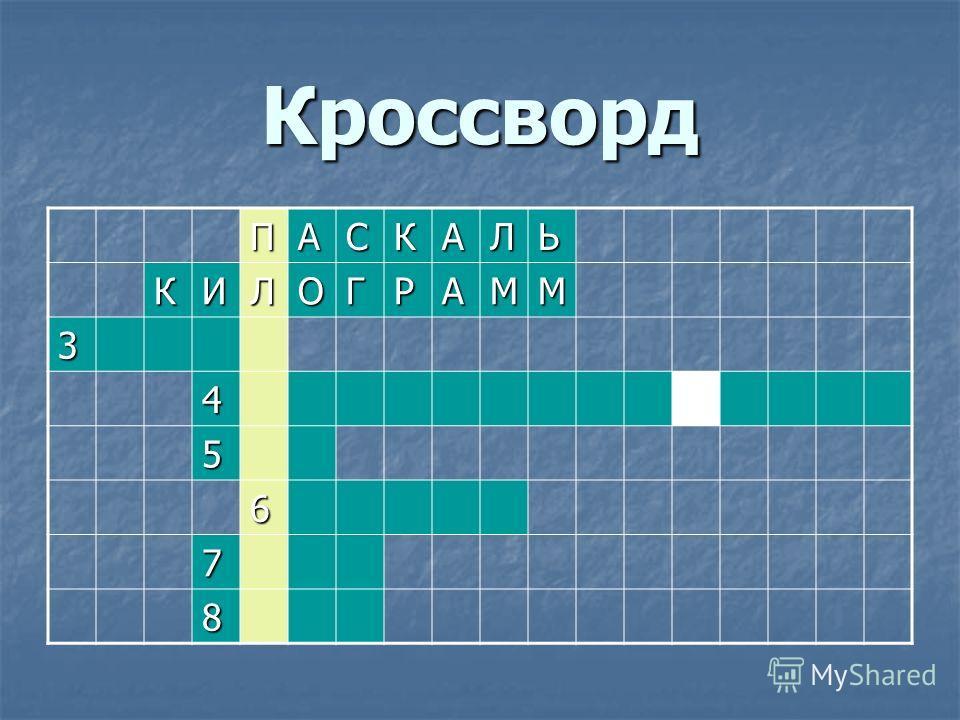 Кроссворд ПАСКАЛЬ КИЛОГРАММ 3 4 5 6 7 8