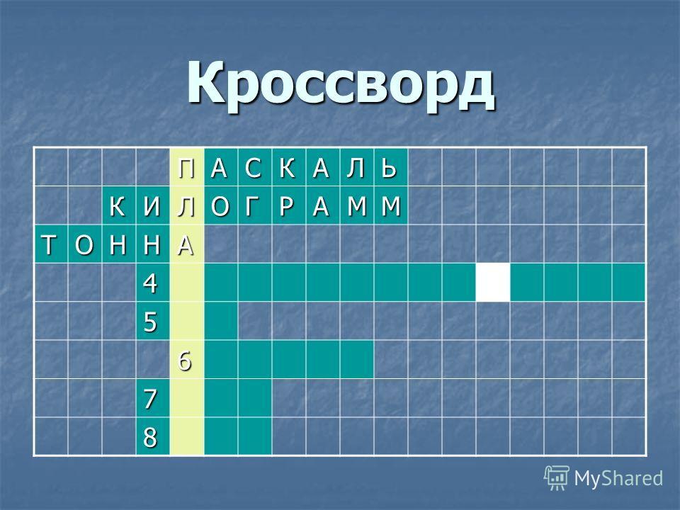 Кроссворд ПАСКАЛЬ КИЛОГРАММ ТОННА 4 5 6 7 8