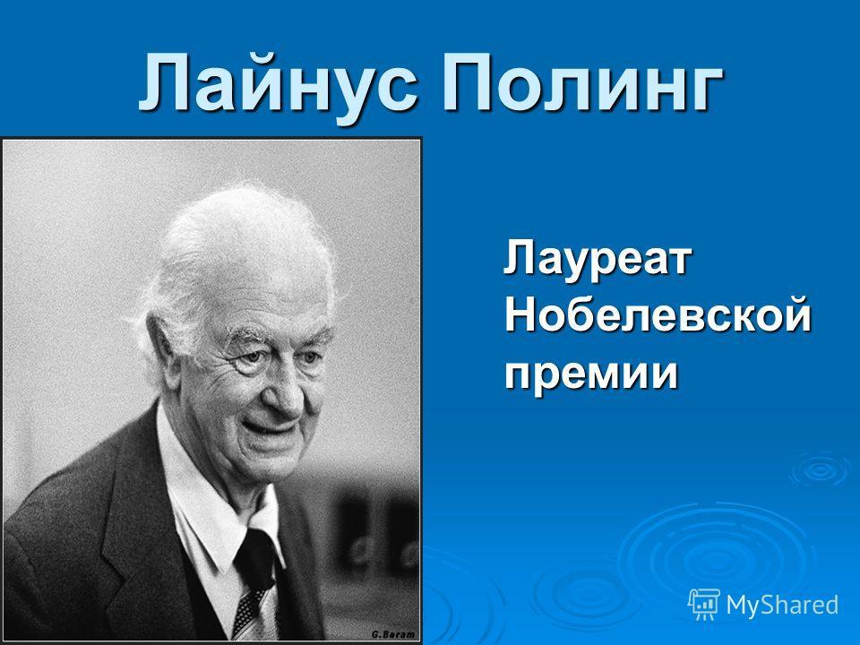 Лайнус Полинг ЛауреатНобелевскойпремии