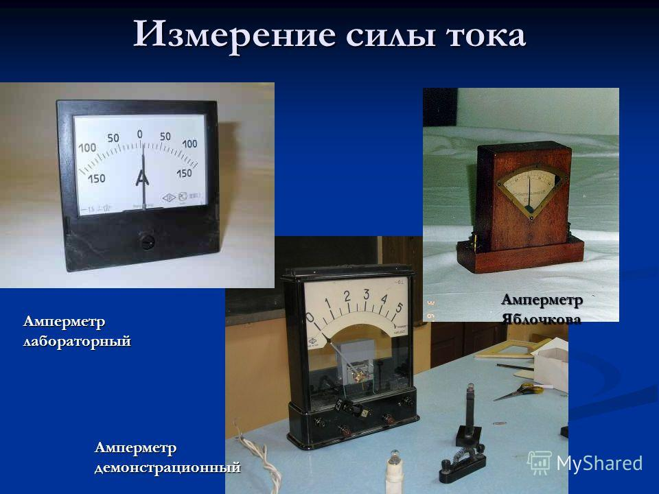 Измерение силы тока Амперметр лабораторный Амперметр демонстрационный Амперметр Яблочкова