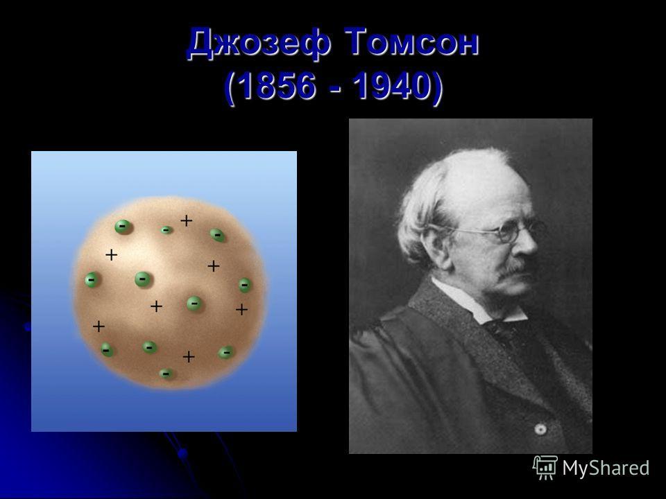 Джозеф Томсон (1856 - 1940)