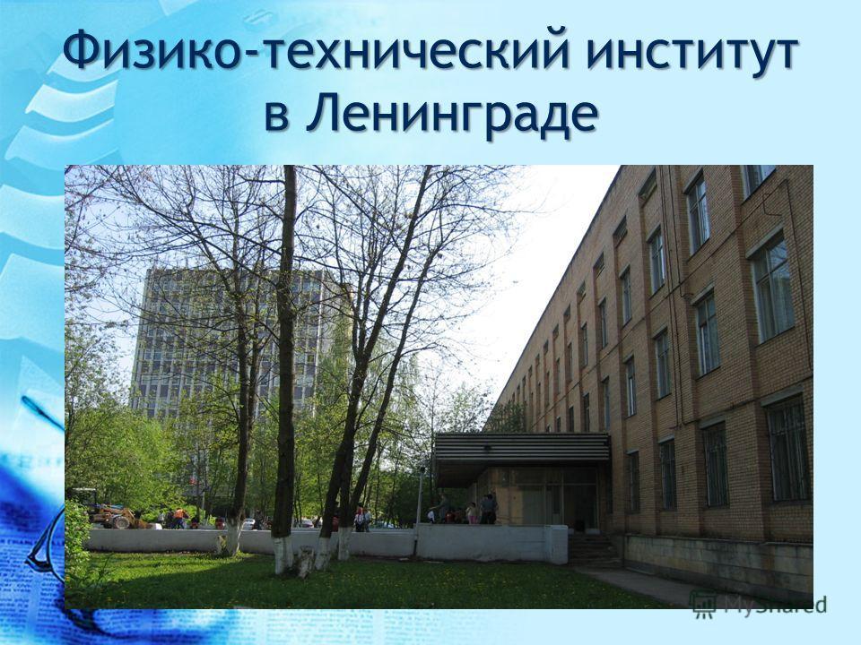 Физико-технический институт в Ленинграде