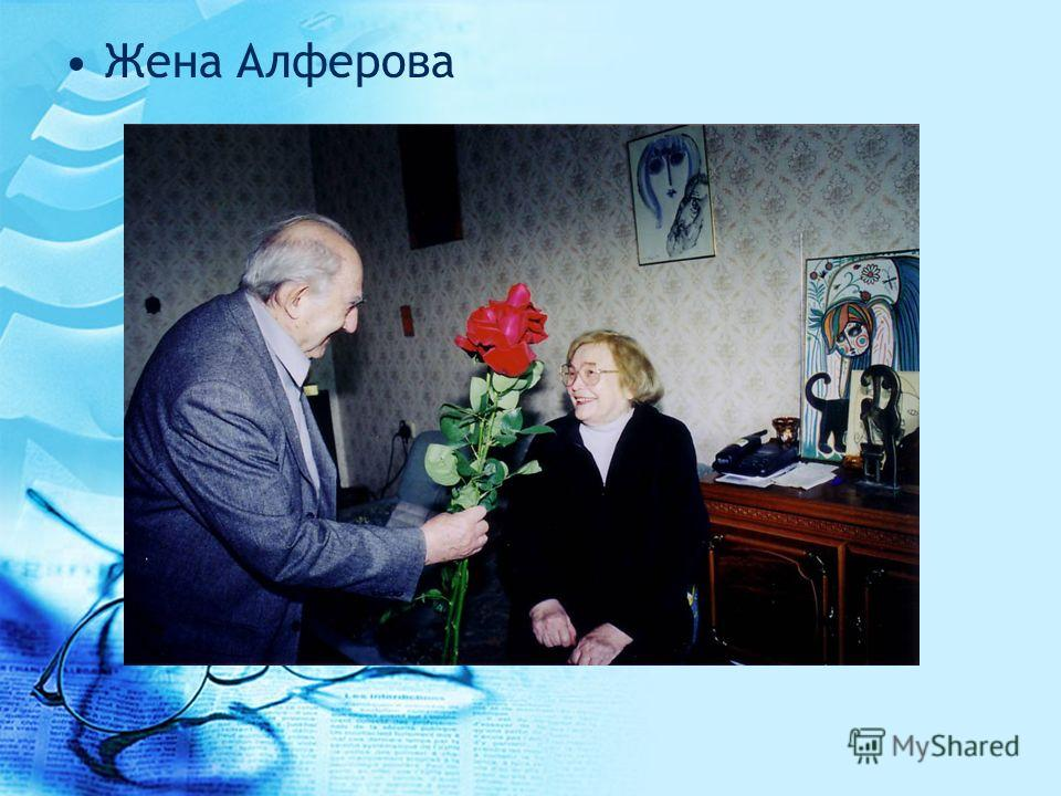 Жена Алферова