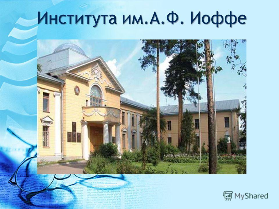 Института им.А.Ф. Иоффе