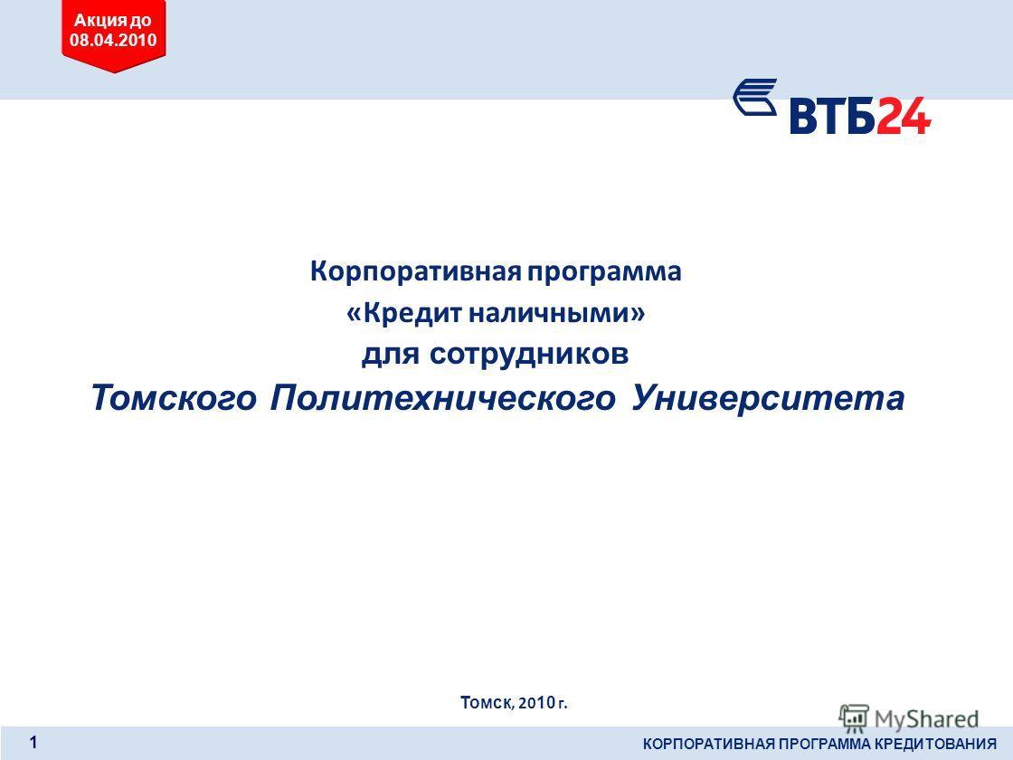 Томск скачать программы