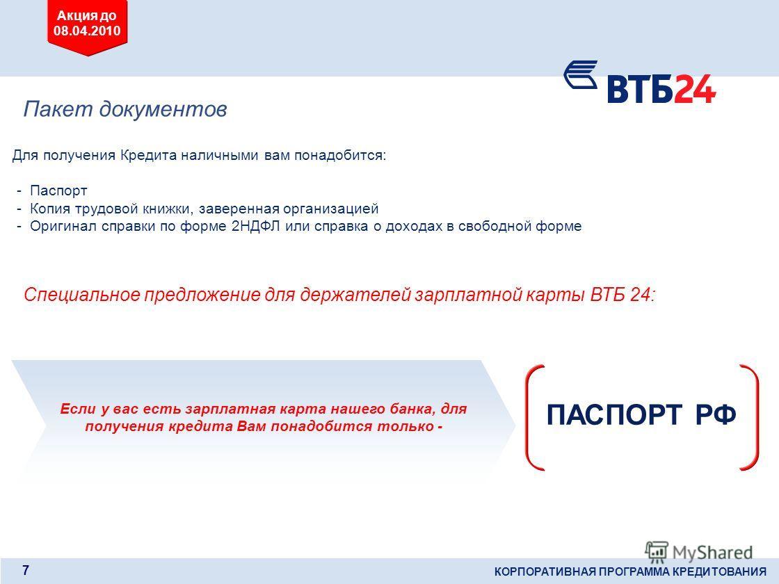 ВТБ Банк Москвы - Заявка на Кредит Наличными Онлайн