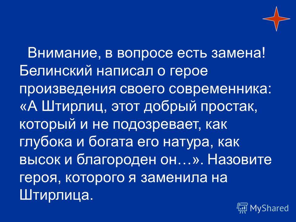 Пушкин – 1, Лермонтов – 1, Гоголь – 1, Гончаров – 3, Толстой – 4, Тургенев – 6, Достоевский – 7. О чем идет речь?