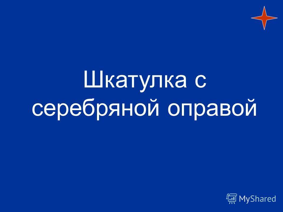 Вересаев образно назвал это «Обыск сердца». Назовите хотя бы две из трех повестей Лермонтова, о чтении которых можно сказать то же самое.