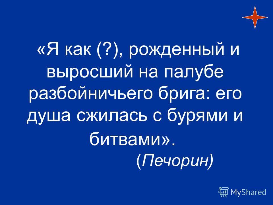 Исполняя роль Печорина, артист Олег Даль был уверен, что его герой не хотел убивать Грушницкого. На съемках дуэли никто не обратил внимание на одну особенность, и лишь режиссер Эфрос, увидев, закричал: «Что вы делаете?», на что Даль резонно заметил,