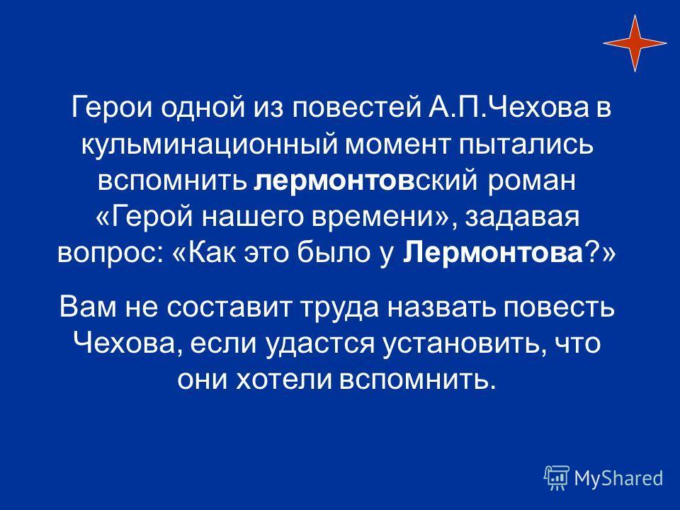 Виктор Конецкий как-то заметил, что этот русский писатель зло пошутил над своими коллегами. Шутка заключалась в том, что этот писатель сделал своего героя, во-первых, отрицательным, а во-вторых, в какой- то мере автобиографичным. Сам же писатель отме