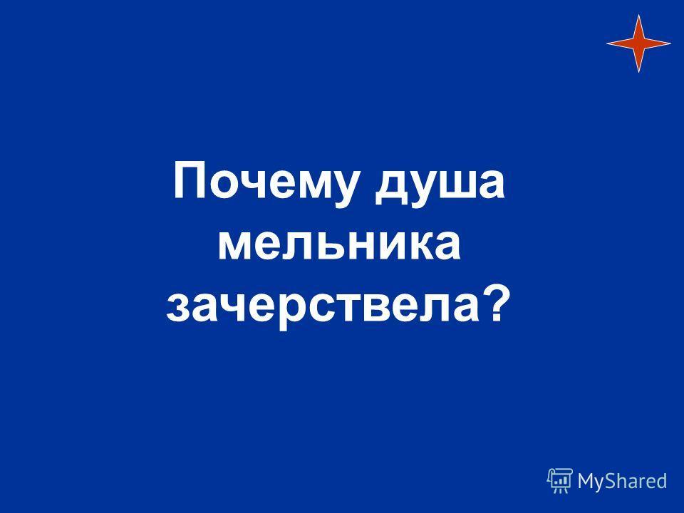 Кто находился всегда рядом с Гриневым?