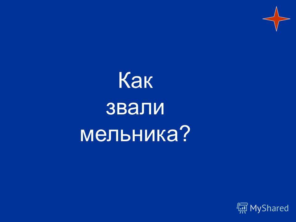 Фамилия Алексея Ивановича