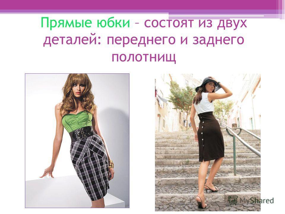 Прямые юбки – состоят из двух деталей: переднего и заднего полотнищ