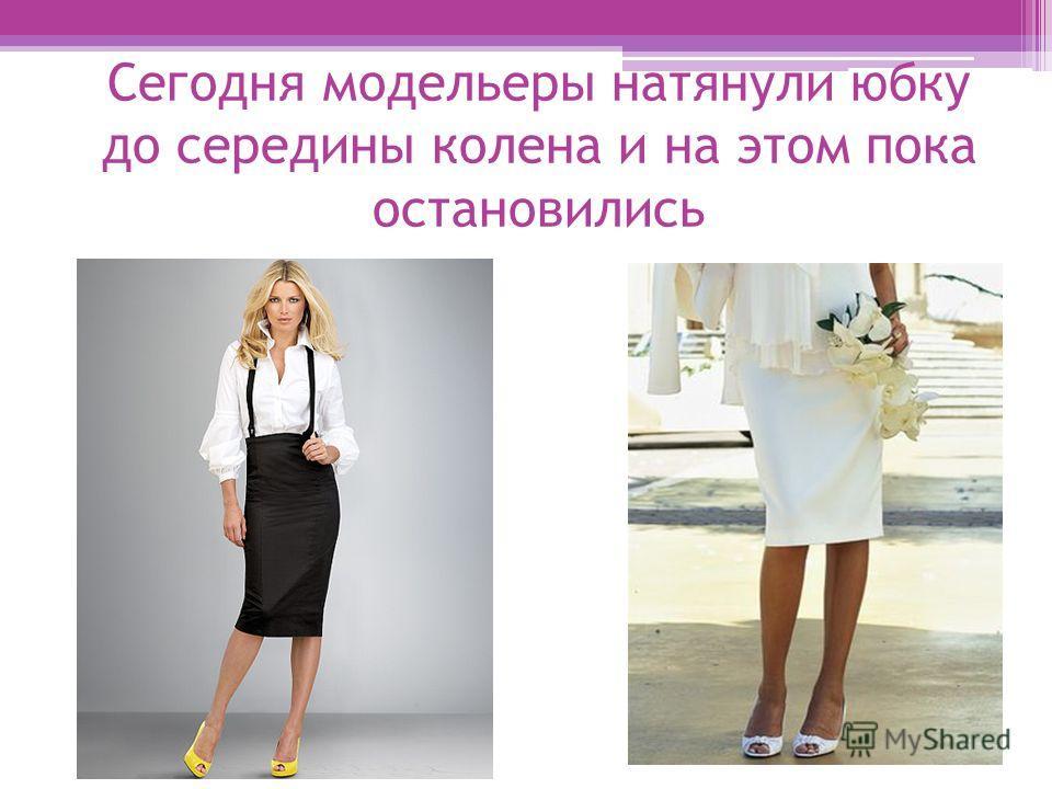 Сегодня модельеры натянули юбку до середины колена и на этом пока остановились