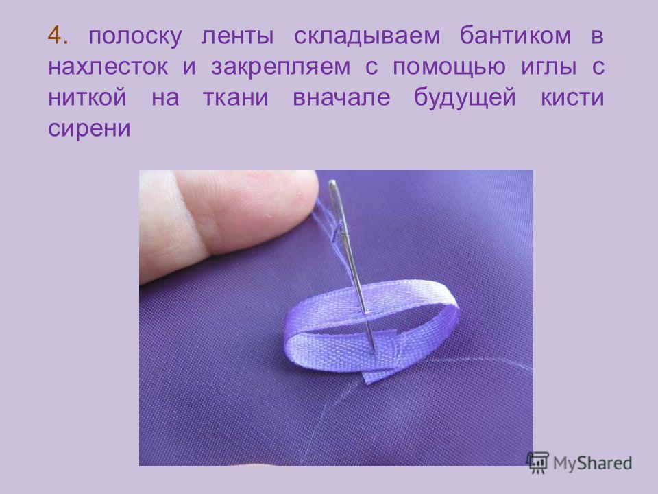 4. полоску ленты складываем бантиком в нахлесток и закрепляем с помощью иглы с ниткой на ткани вначале будущей кисти сирени