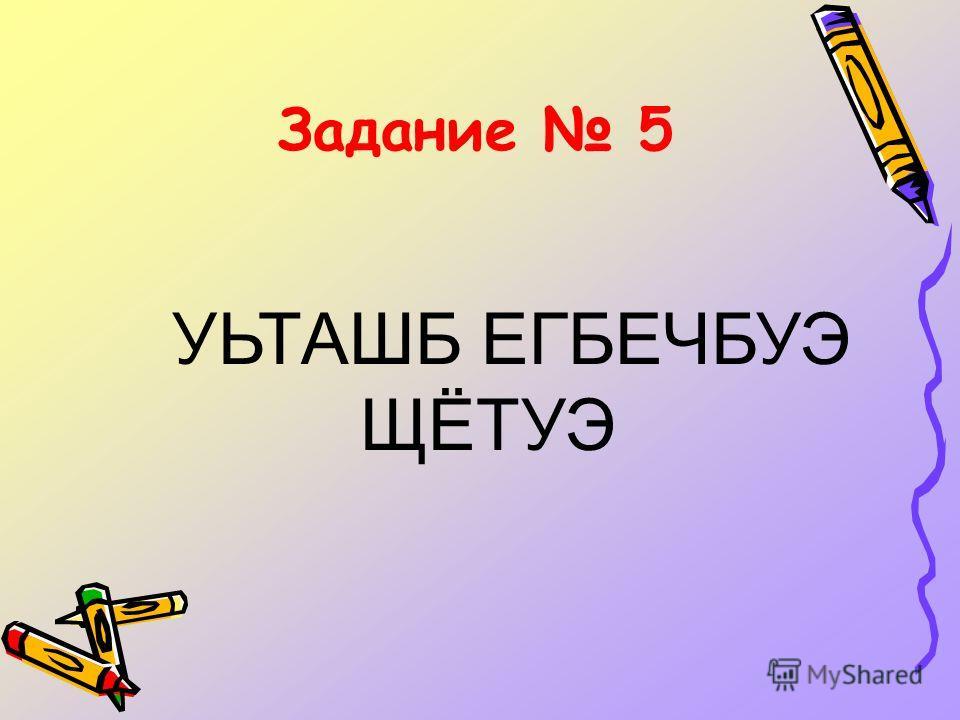 Задание 5 УЬТАШБ ЕГБЕЧБУЭ ЩЁТУЭ