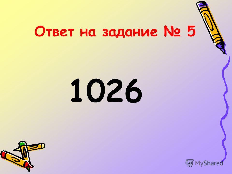 Ответ на задание 5 1026