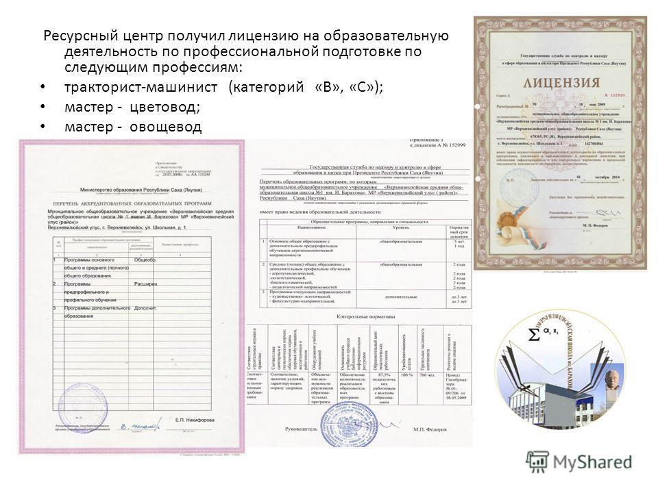Ресурсный центр получил лицензию на образовательную деятельность по профессиональной подготовке по следующим профессиям: тракторист-машинист (категорий «В», «С»); мастер - цветовод; мастер - овощевод