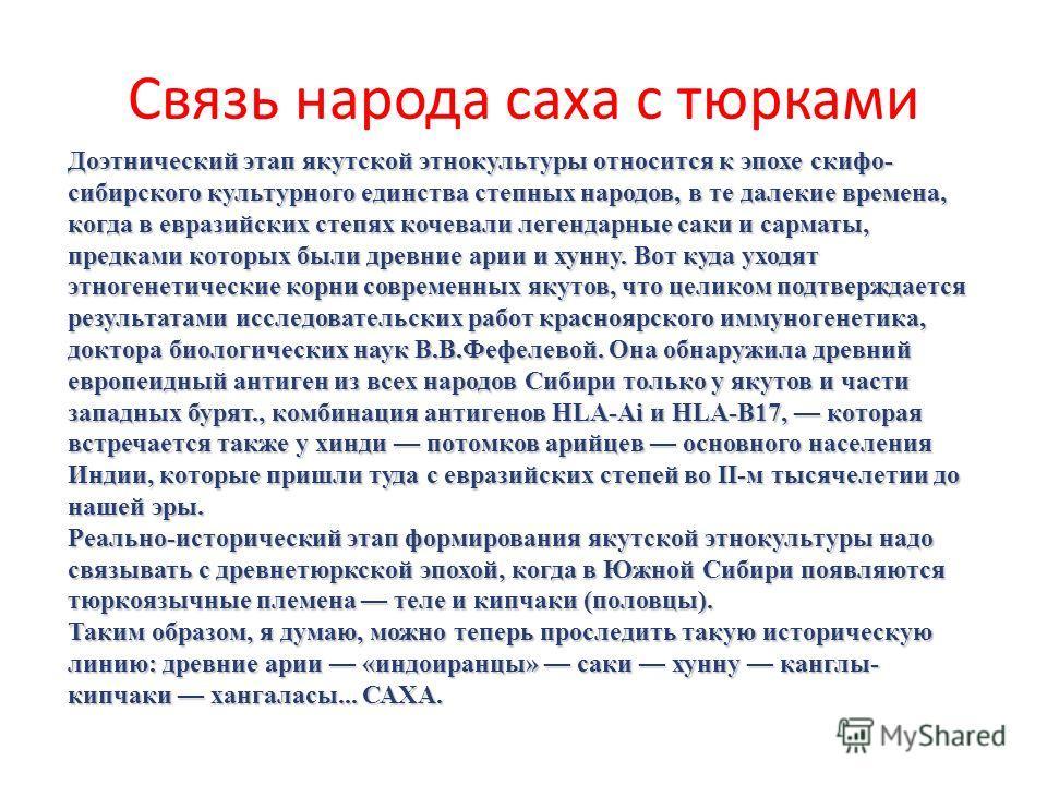 Связь народа саха с тюрками Доэтнический этап якутской этнокультуры относится к эпохе скифо- сибирского культурного единства степных народов, в те далекие времена, когда в евразийских степях кочевали легендарные саки и сарматы, предками которых были