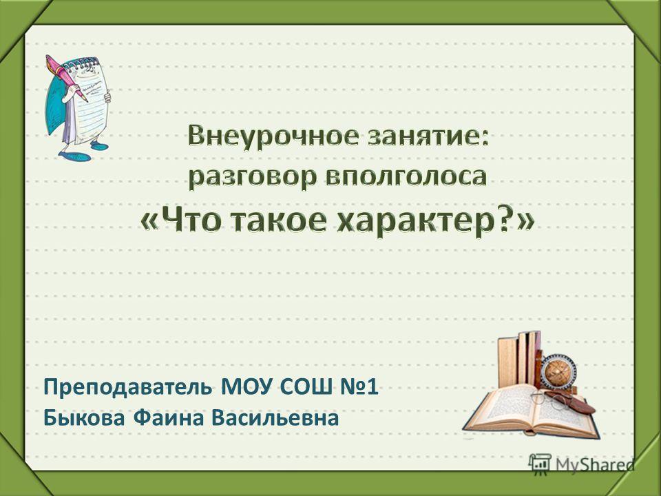 Преподаватель МОУ СОШ 1 Быкова Фаина Васильевна