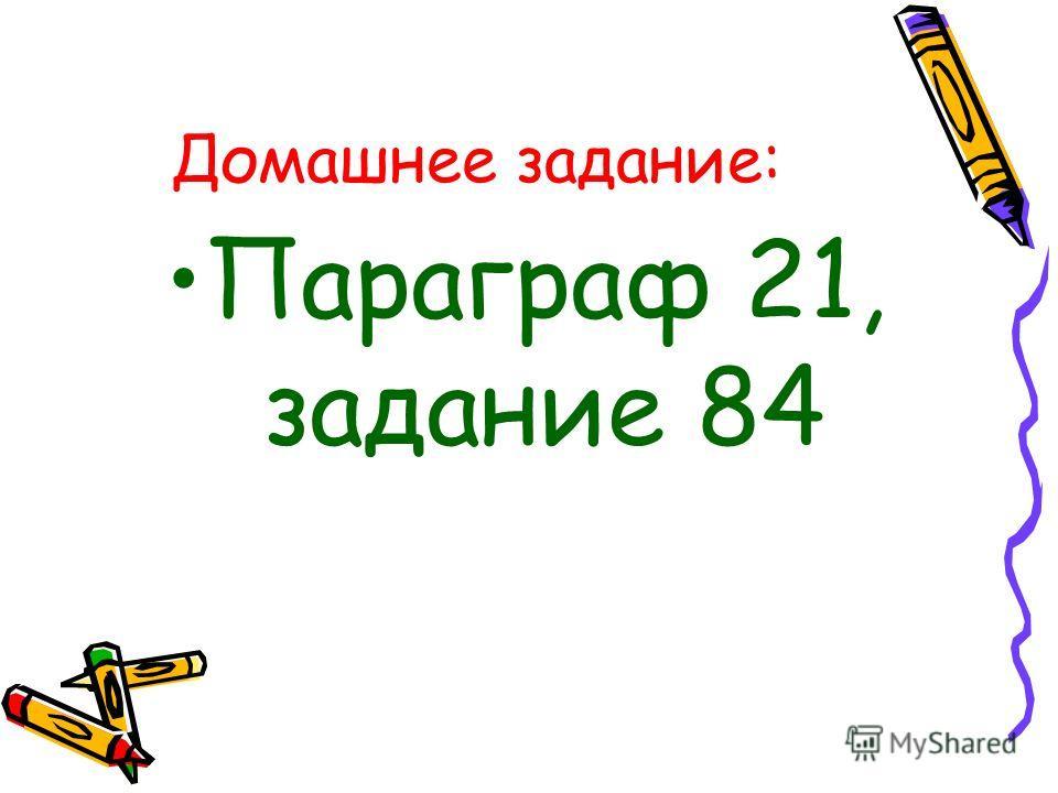 Домашнее задание: Параграф 21, задание 84