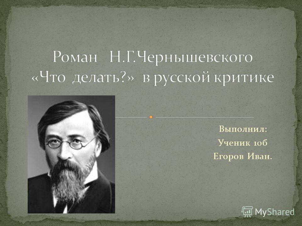 Выполнил: Ученик 10б Егоров Иван.