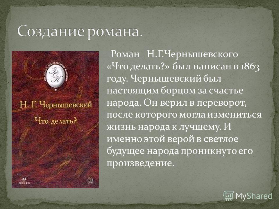 скачать бесплатно книгу чернышевского что делать