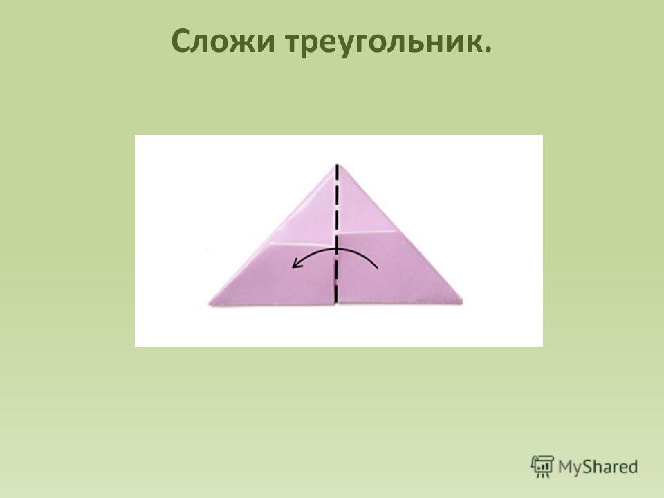 Сложи треугольник.