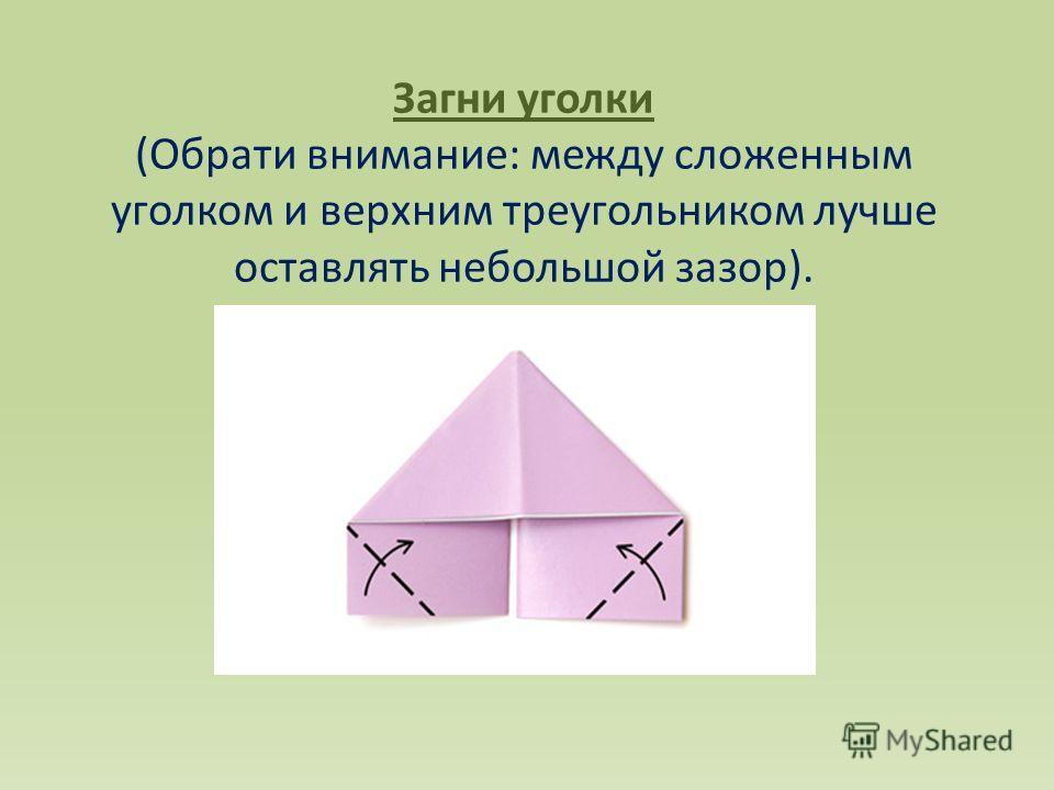 Загни уголки (Обрати внимание: между сложенным уголком и верхним треугольником лучше оставлять небольшой зазор).