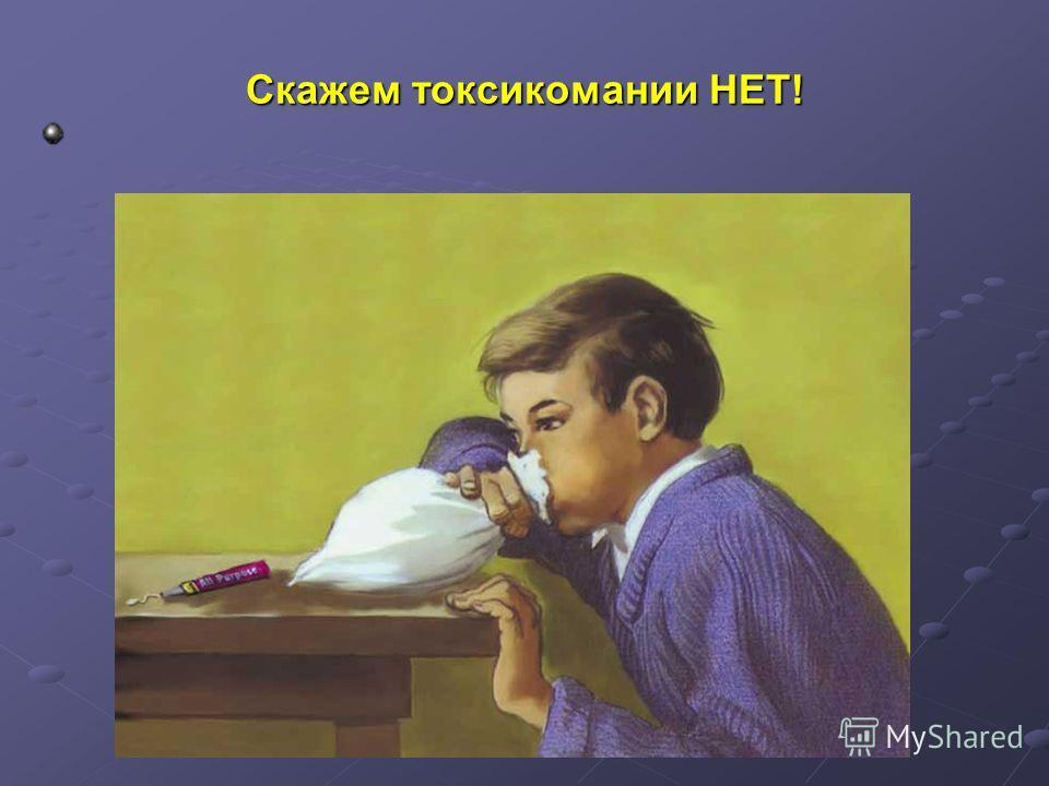 Скажем токсикомании НЕТ!