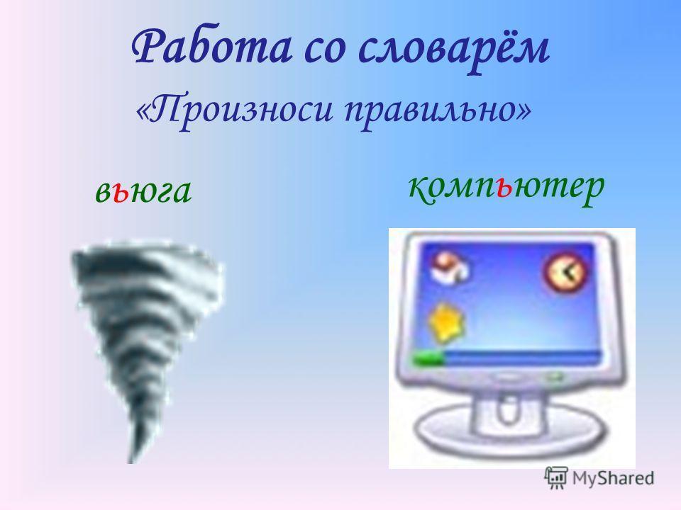Работа со словарём «Произноси правильно» вьюга компьютер