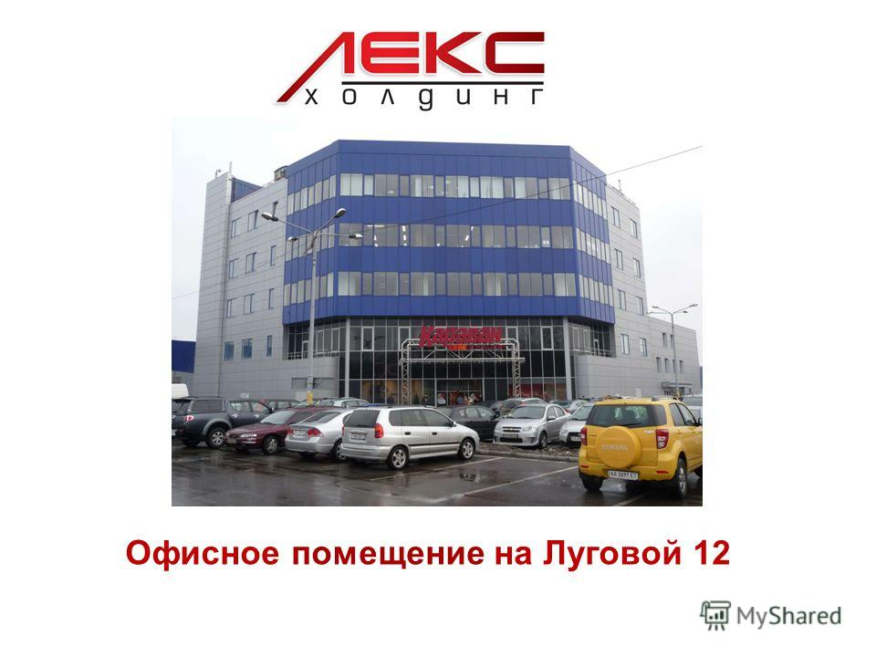 Офисное помещение на Луговой 12