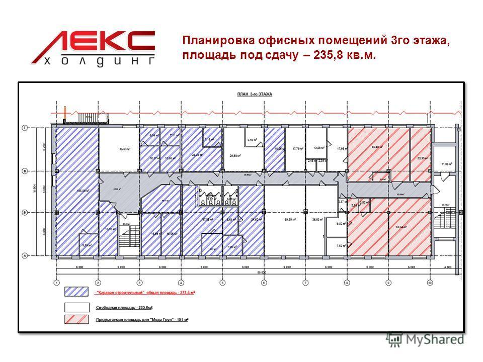 Планировка офисных помещений 3го этажа, площадь под сдачу – 235,8 кв.м.
