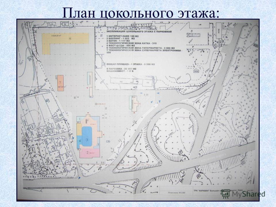 План цокольного этажа:
