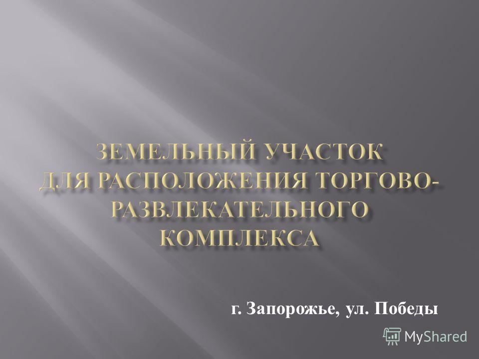 г. Запорожье, ул. Победы