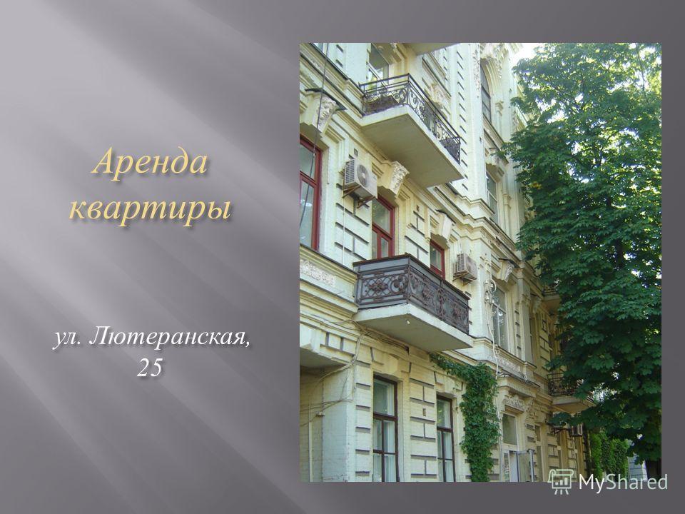 Аренда квартиры ул. Лютеранская, 25