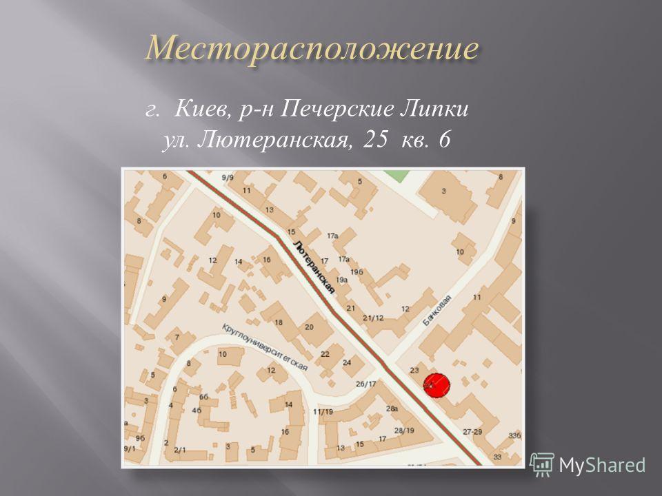 г. Киев, р - н Печерские Липки ул. Лютеранская, 25 кв. 6