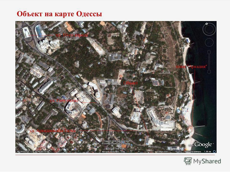 Объект на карте Одессы