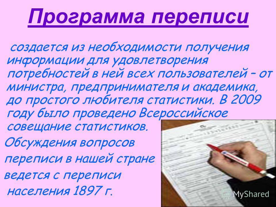 Программа переписи создается из необходимости получения информации для удовлетворения потребностей в ней всех пользователей – от министра, предпринимателя и академика, до простого любителя статистики. В 2009 году было проведено Всероссийское совещани