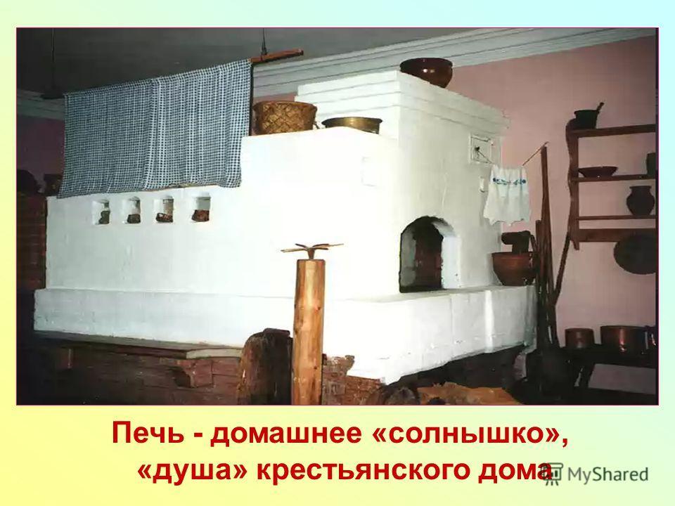 Печь - домашнее «солнышко», «душа» крестьянского дома