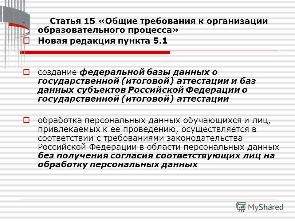 5 Статья 15 «Общие требования к организации образовательного процесса» Новая редакция пункта 5.1 создание федеральной базы данных о государственной (итоговой) аттестации и баз данных субъектов Российской Федерации о государственной (итоговой) аттеста