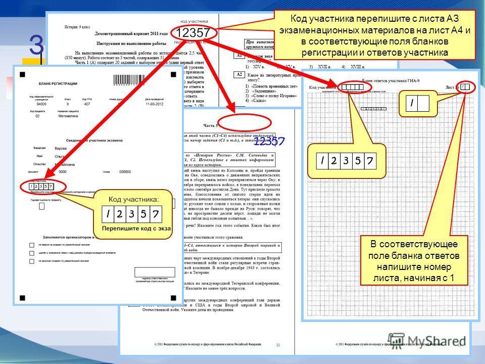 Заполнение бланков в аудитории Код участника перепишите с листа АЗ экзаменационных материалов на лист А4 и в соответствующие поля бланков регистрации и ответов участника В соответствующее поле бланка ответов напишите номер листа, начиная с 1