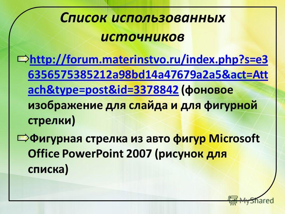 Список использованных источников http://forum.materinstvo.ru/index.php?s=e3 6356575385212a98bd14a47679a2a5&act=Att ach&type=post&id=3378842http://forum.materinstvo.ru/index.php?s=e3 6356575385212a98bd14a47679a2a5&act=Att ach&type=post&id=3378842 (фон