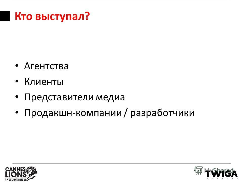Агентства Клиенты Представители медиа Продакшн-компании / разработчики Кто выступал?