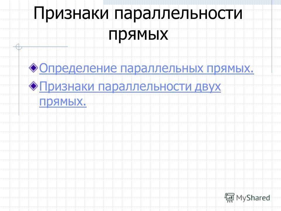Признаки параллельности прямых Определение параллельных прямых. Признаки параллельности двух прямых.